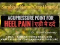 Heel Pain Treatment | Sujok Therapy For Heel Pain | Acupressure Points Home Remedies in Hindi