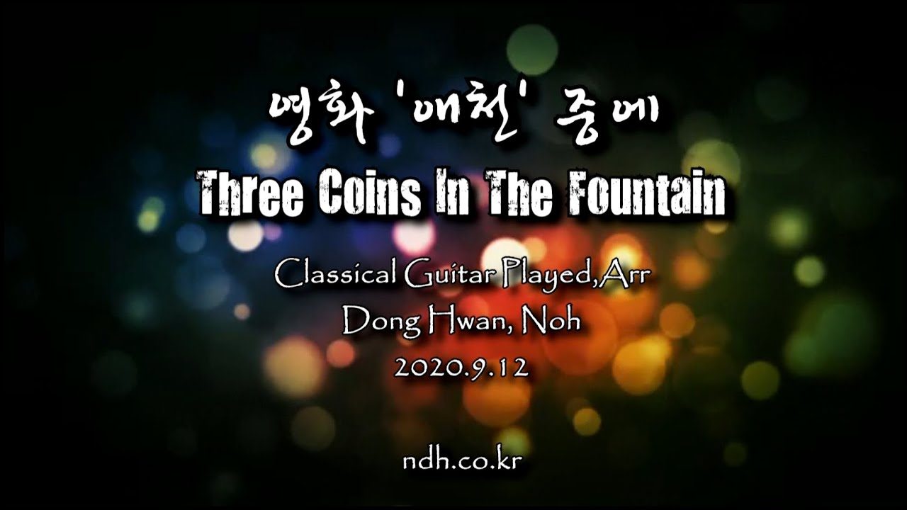 Three Coins In The Fountain 영화 '애천' 중에