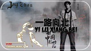 Jay Chou Yi Lu Xiang Bei Remix | 一路向北