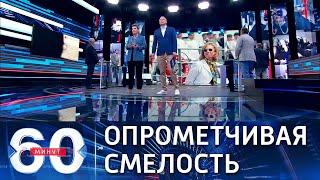 На Украине назвали цену уничтожения Крымского моста. 60 минут по горячим следам от 05.07.21