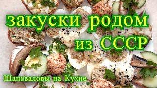 Закуски  родом из СССР.  рецепты закусок.
