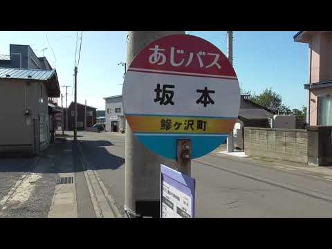 鰺ヶ沢町コミュニティバス(あじバス) 坂本バス停【青森県・鰺ヶ沢 ...