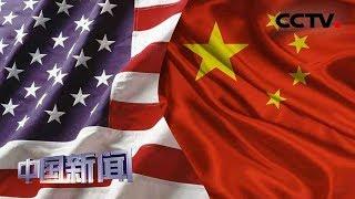 [中国新闻] 中美元首会晤 · 专家:共同推动中美关系向着协调合作稳定的方向发展 | CCTV中文国际