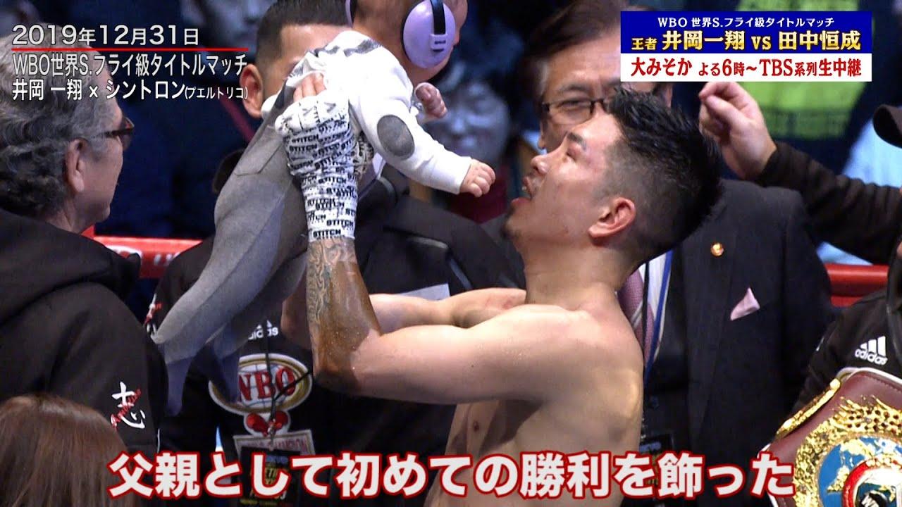 田中 井岡 井岡一翔「強かった」「速かった」TKO勝ちも田中恒成に敬意/ファイト/デイリースポーツ online