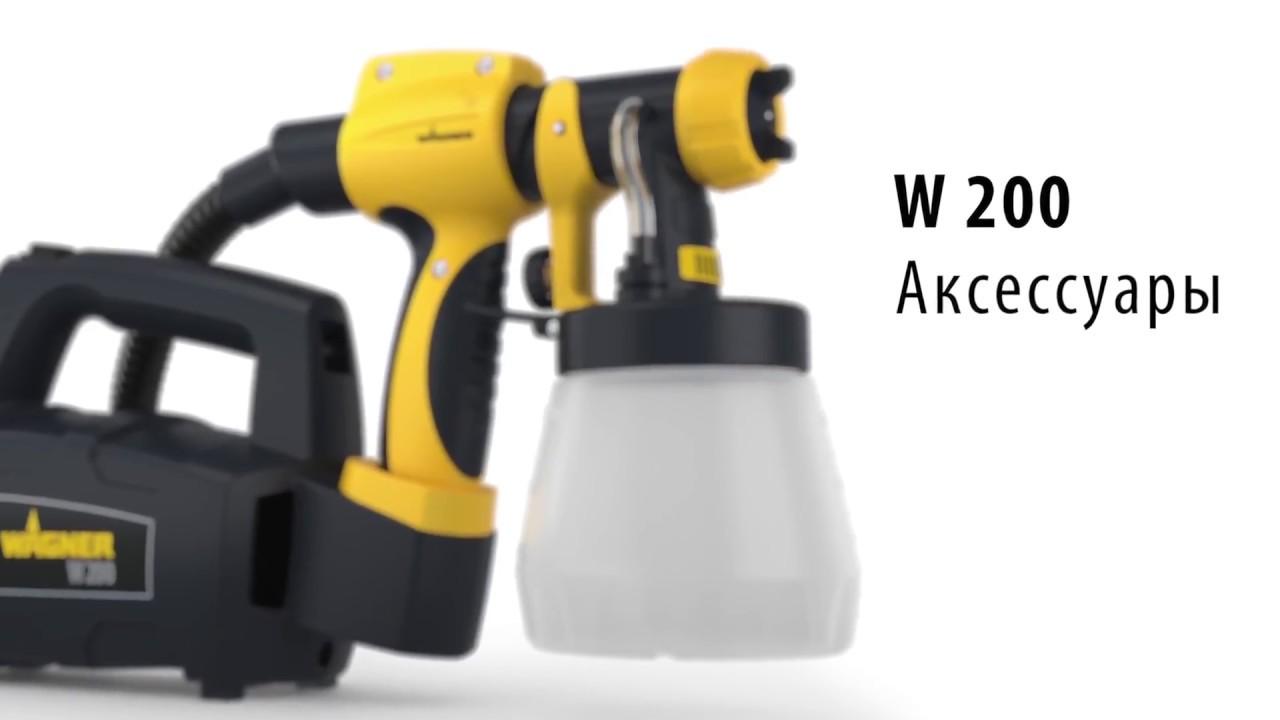 Безвоздушный электрический ручной краскопульт низкого давления Wagner W 200