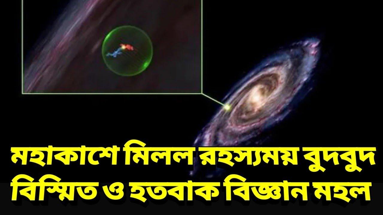 মহাকাশে মিলল অতিকায় রহস্যময় বুদবুদের সন্ধান! বিস্মিত গবেষকরা, Mysterious Cavity in space, Space News