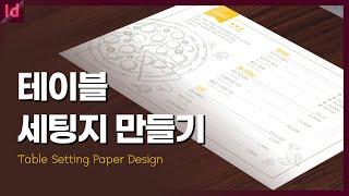 [인디자인 2021 강좌] 테이블 세팅지 디자인 만들기