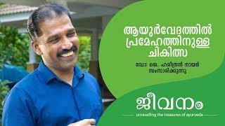 പ്രമേഹം ഒറ്റമൂലികൾ | Ayurvedic Treatment in Diabetes | Malayalam Health Tips