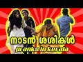 Paper dropping prank |  KERALA PRANKS | in kerala | india  | Maanyan
