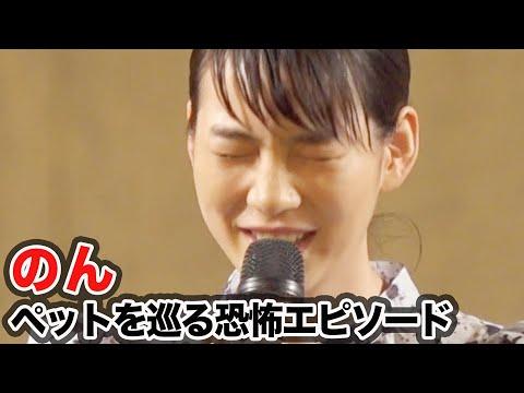 のん/映画『マロナの幻想的な物語り』日本語吹替版完成披露試写会