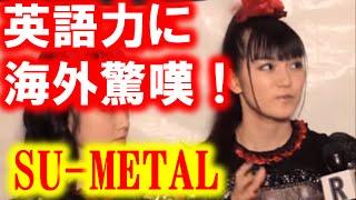 SU-METALの英語力に海外ファンが驚嘆!「スーが急に英語を喋り出したぞ!」すぅちゃんまじ努力の子![BABYMETAL Info Mate !!]