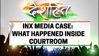 INX Media case: What happened inside courtroom; All you need to know
