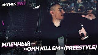 МЛЕЧНЫЙ — Ohh Kill Em (Freestyle) для Rhymes Live