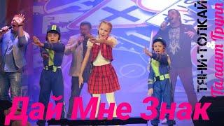 Тяни-Толкай и Талант групп-Дай мне знак [Я выбираю жизнь] (Песня года Беларуси-2017)