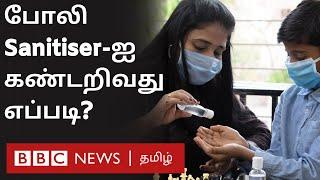 எந்த Sanitiser வாங்குவது? நீங்கள் பயன்படுத்தும் சேனிடைசர் பாதுகாப்பானதா? | Coronavirus sanitizer