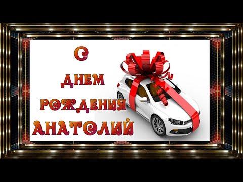 С ДНЕМ РОЖДЕНИЯ АНАТОЛИЙ! ТОЛИК – поздравляю с днем рождения!