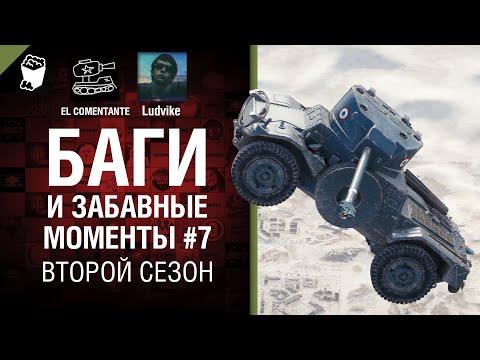 Баги и забавные моменты №7 - Второй сезон - от EL COMENTANTE & Ludvike [World of Tanks]