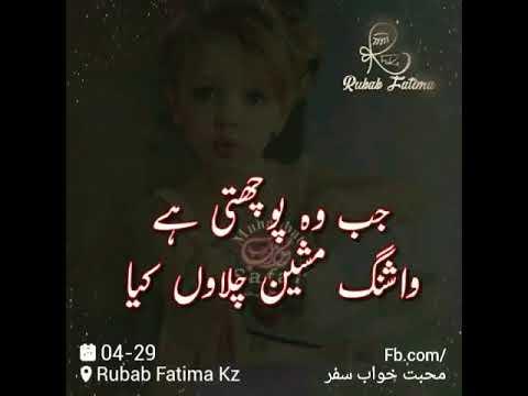 Betiyan Nazam 2 in urdu - بيتيان نزام 2 باللغة الأردية - محبة خباب صفر  روباب فاطمة كز