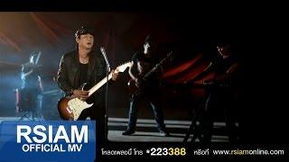 ฉันคนเลว : ธันวา ราศีธนู อาร์ สยาม [Official MV]