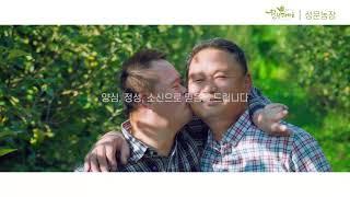[성문농장] 항산화 EM 친환경 농법으로 재배하는 사과…