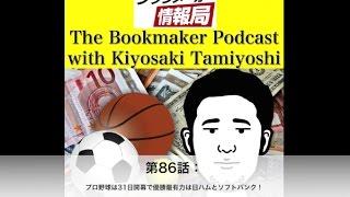 HP:http://bookmaker-info.com センバツ高校野球が甲子園球場で熱戦を...
