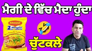 Mejedar Punjabi Chutkule with funny video//Maggi 2 minutes wali//funny jokes