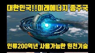 한국이 전세계의 에너지 종주국된다 인류가 200억년을 사용할 수 있는 원천기술 실시간일본 반응#실시간급상승동영상1위#일본불매운동#불매운동 일본반응 #해외반응