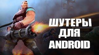 TOP 10: сетевые бесплатные шутеры для Android