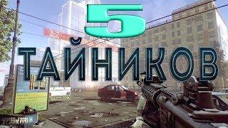 5 ТАЙНИКОВ В ESCAPE FROM TARKOV на карте Таможня | Гайд для новичков | ЗБТ В ИЮЛЕ
