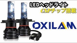 LEDヘッドライト 配光良かったです OXILAM