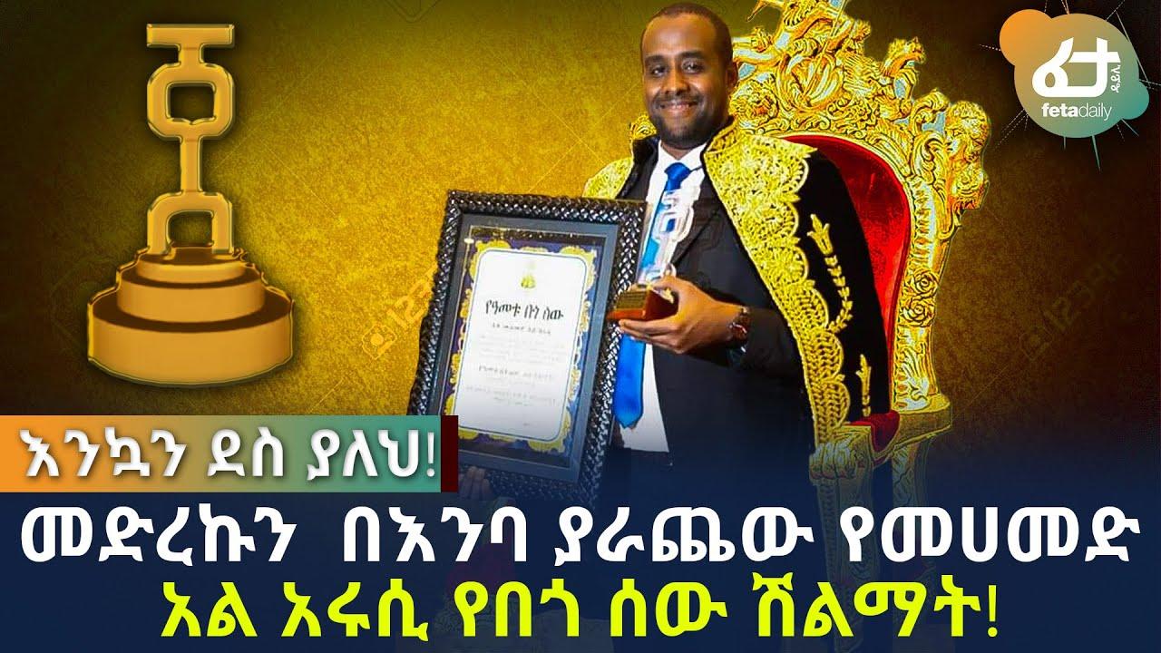 መድረኩን በእንባ ያራጨው የመሀመድ አል አሩሲ የበጎ ሰው ሽልማት! | Ethiopia | mohammed al arusi