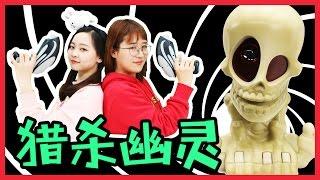 獵殺暗夜幽靈!超刺激的射擊遊戲! | 小伶玩具 Xiaoling toys