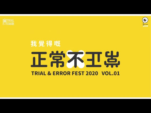Trial and Error Fest 2020:我覺得嘅正常不正常