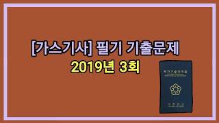 12시간 3회독! 100%합격!! [가스기사] 2019…