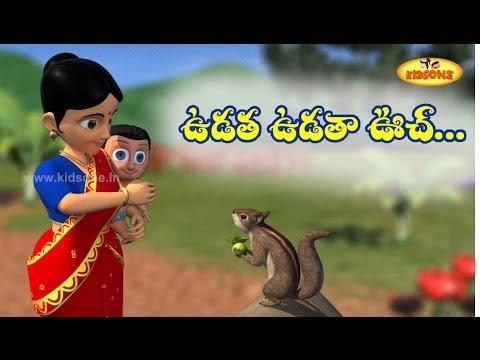 Udatha Udatha Uch || 3D Animation || Telugu Rhymes 3D for Kids