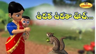 Udatha Udatha Uch || 3D Animation || Telugu Rhymes 3D for Kids
