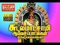 Download VettukathiMinuMinukka SUDALAMADASWAMY SONGS HD MP3 song and Music Video