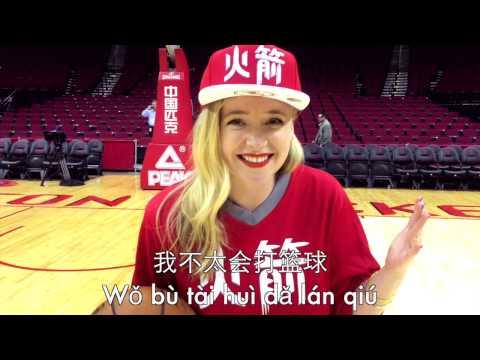 "How do you say ""Houston Rockets"" ?"