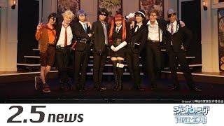 詳細レポートはコチラ http://25news.jp/?p=28699 【公演概要】 舞台『...