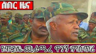 ፤፤Ethiopia፣፣ አሁን የደረሰን አሳዛኝ ሰበር ዜና March/14/2018