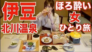 【MUKBANG】 [Eating Trip] My First Solo Travel To Izu! Luxurious Food & Elegent view..etc [Click CC]