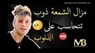 Mazal cham3a dob tthaseb 3la dnoub cheikh mamidou 2017