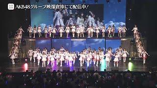 【ちょい見せ映像倉庫】2020年1月21日 AKB48単独コンサート~15年目の挑戦者~