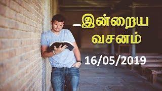 இன்றைய வசனம் [16/05/2019] - Today Bible Verse - Tamil Bible Verse
