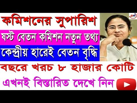 6th Pay Commission In West Bengal