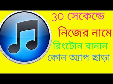 my name ringtone maker online my name ringtone with music (Bangla video)
