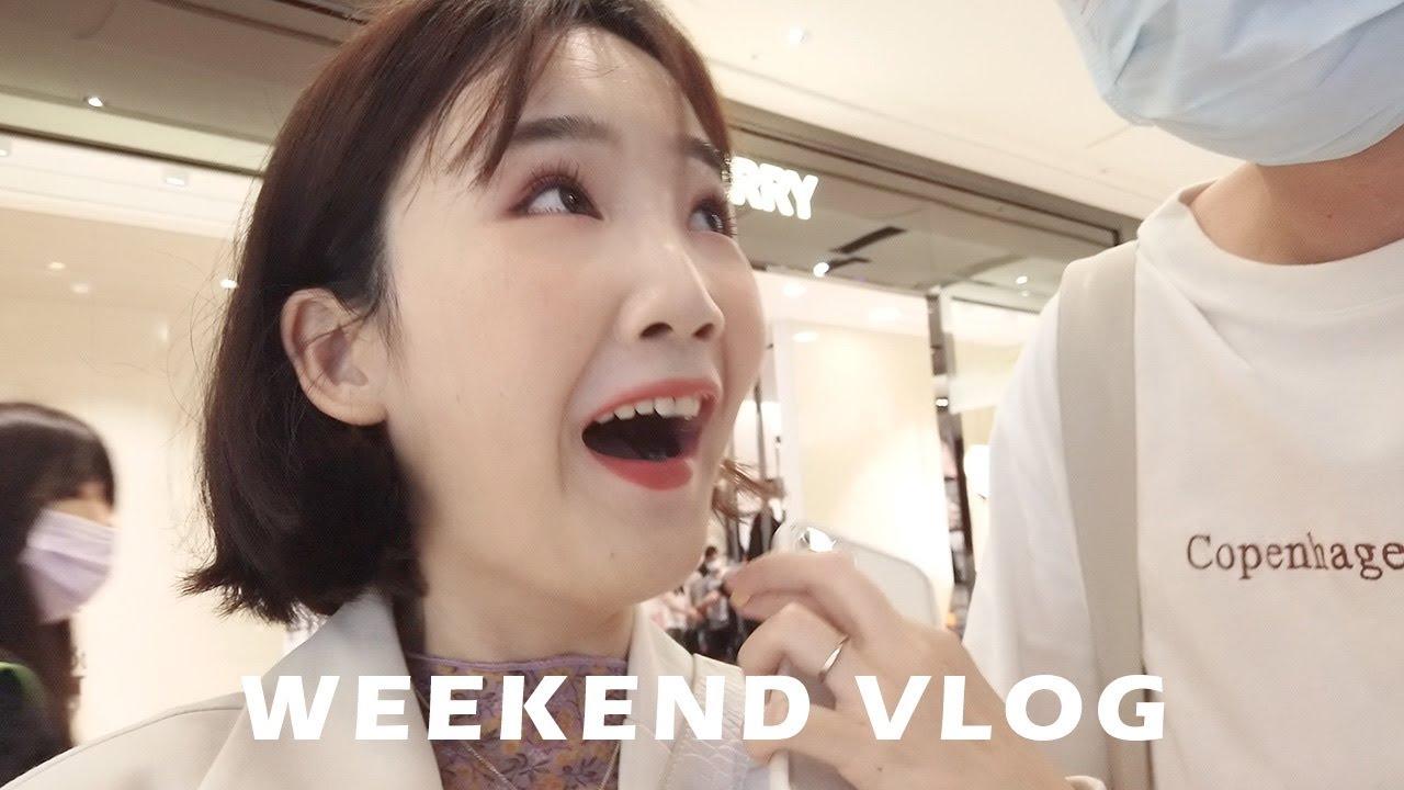台北夫妻的周末:買想要很久的香水/蝦皮買到假貨/自己做生日蛋糕|WEEKEND VLOG ✨ EP.4