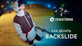 Как делать Backslide на лыжах. Видео урок