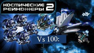 космические рейнджеры HD: 5 Вертиксов vs 100 кораблей