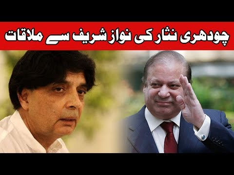 Ch. Nisar Meets Nawaz Sharif At Punjab House - 24 News HD